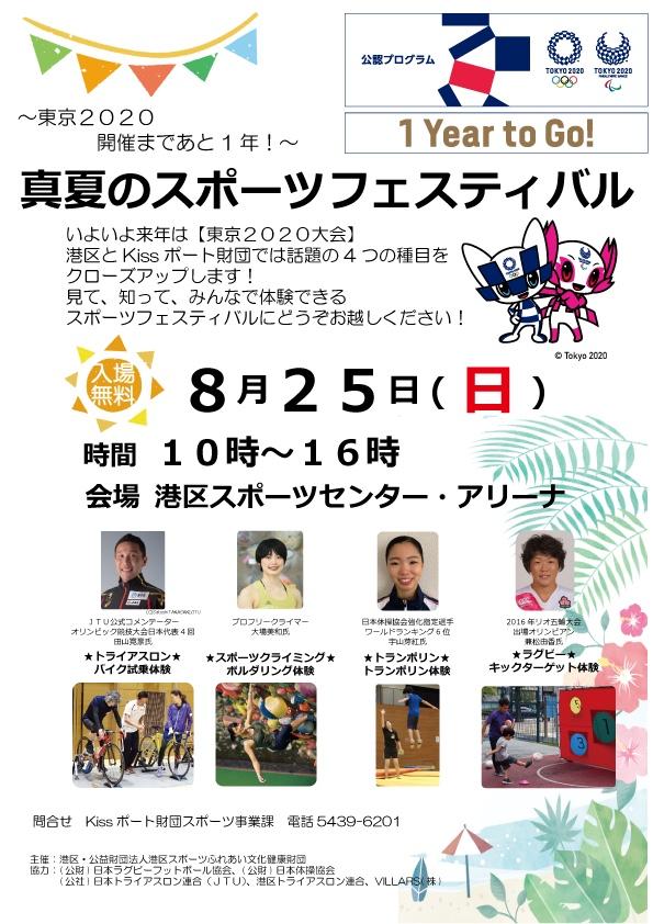 東京2020開催まであと1年 真夏のスポーツフェスティバル
