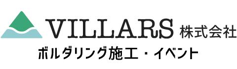VILLARS 株式会社 ボルダリング施工・イベント