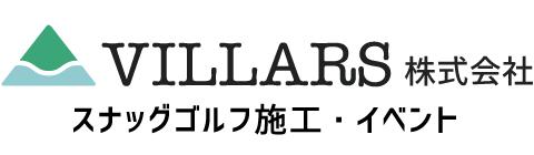 VILLARS 株式会社 スナッグゴルフ