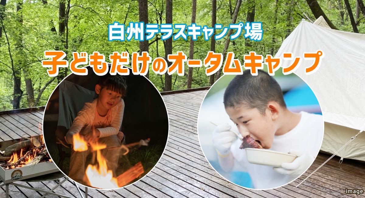 子供だけのオータムキャンプ